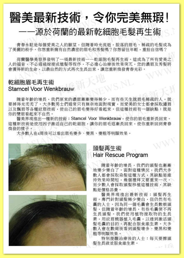 Hair rescue 1